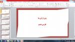 پاورپوینت فارسی هشتم درس پیش از این ها - 7 اسلاید 2
