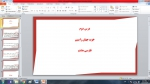 پاورپوینت فارسی هشتم درس دوم خوب جهان را ببین - 6 اسلاید 2