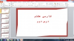 پاورپوینت فارسی هشتم درس دوم - 12 اسلاید 2