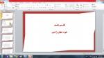 پاورپوینت فارسی هشتم درس خوب جهان را ببین - 15 اسلاید 2