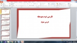 پاورپوینت فارسی دوم متوسطه درس سوم - 10 اسلاید 2