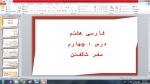 پاورپوینت فارسی هشتم درس چهارم سفر شکفتن - 10 اسلاید 2