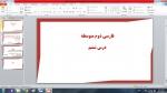 پاورپوینت فارسی دوم متوسطه درس ششم - 4 اسلاید 2